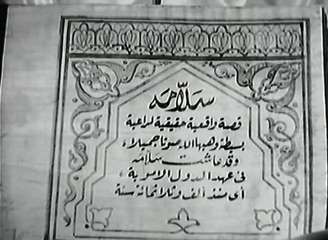 [فيلم][تورنت][تحميل][سَلَّامة][1945][480p][DVDRip] 5 arabp2p.com