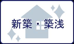 帝塚山大学周辺の賃貸物件・お部屋探し・下宿先・一人暮らしの新築・築浅賃貸物件特集ページ