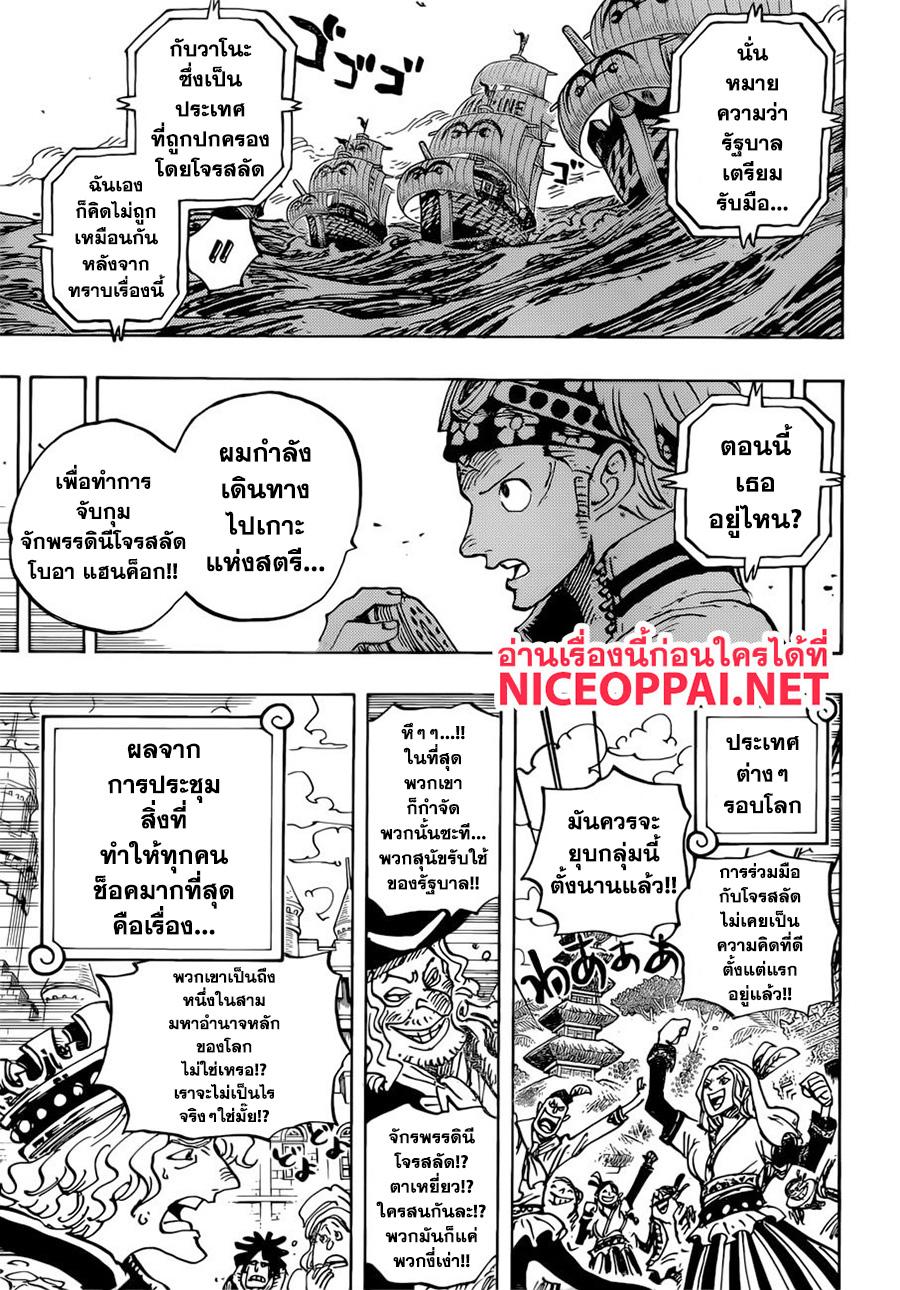อ่านการ์ตูน One Piece ตอนที่ 956 หน้าที่ 13