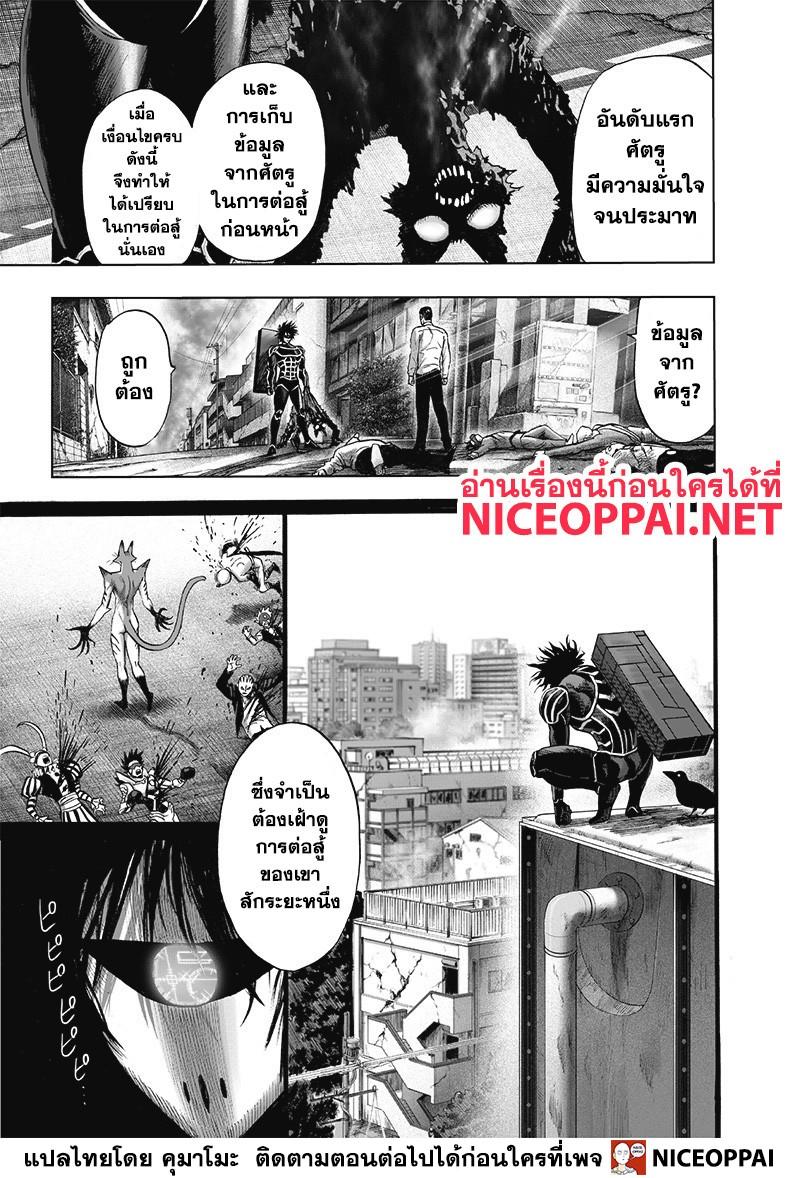 อ่านการ์ตูน One Punch Man ตอนที่ 119 หน้าที่ 4