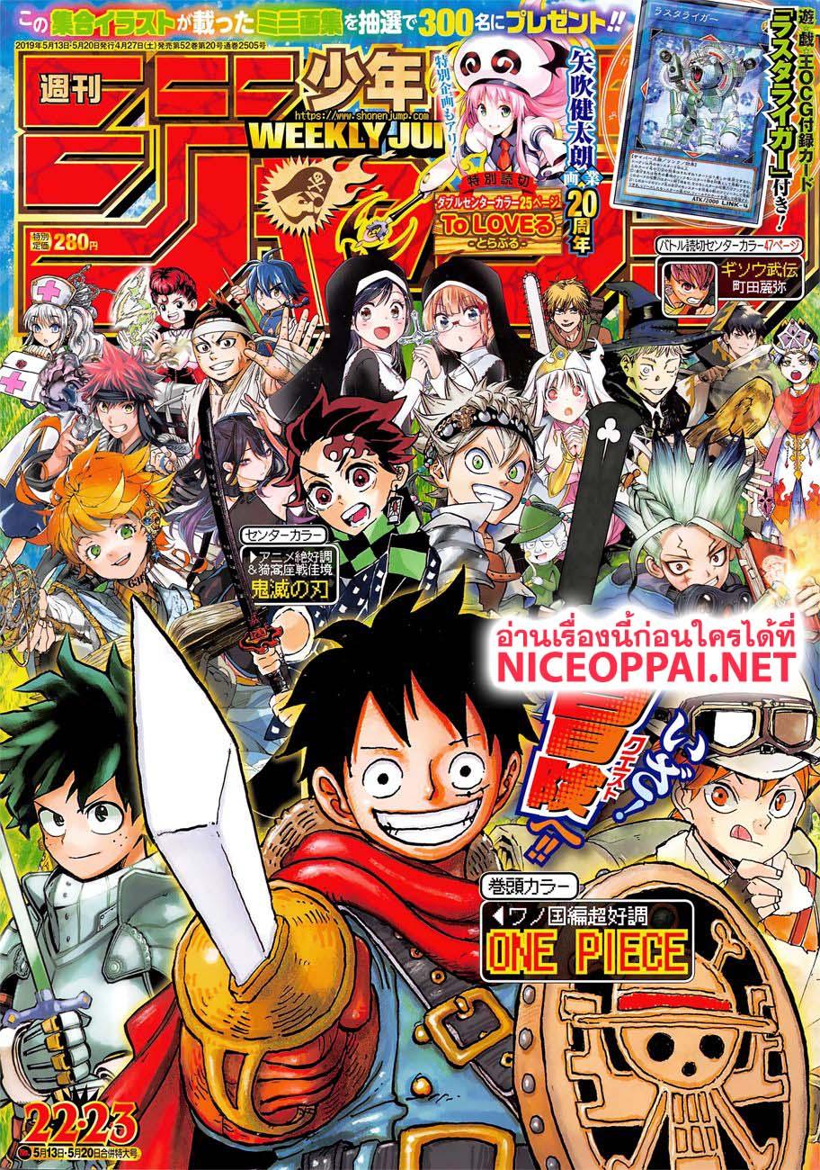 อ่านการ์ตูน One Piece ตอนที่ 941 หน้าที่ 1