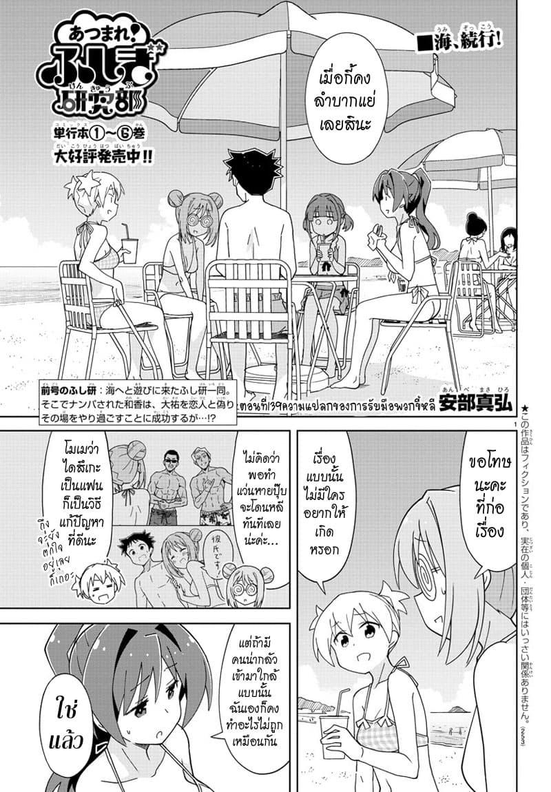 อ่านการ์ตูน Atsumare! Fushigi Kenkyubu ตอนที่ 139 หน้าที่ 1