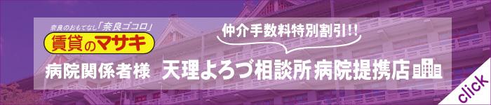 天理よろづ相談所病院(憩の家)提携店_仲介手数料特別割引|賃貸のマサキ 天理駅前店