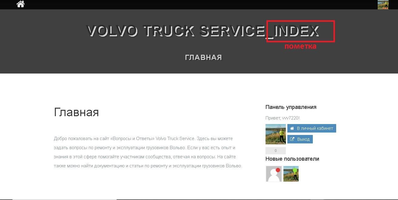 скриншот сайта_главная