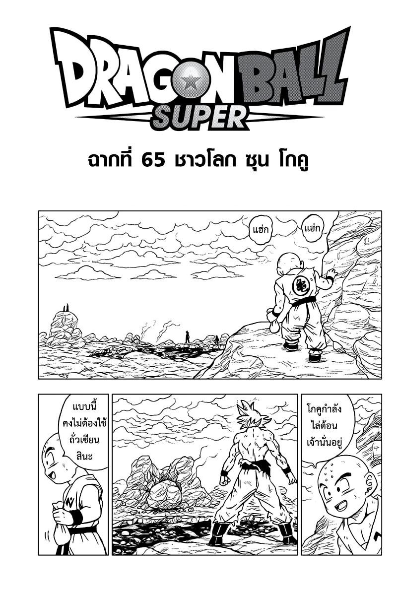 Dragonball Super ตอนที่ 65 ชาวโลก ซุน โกคู