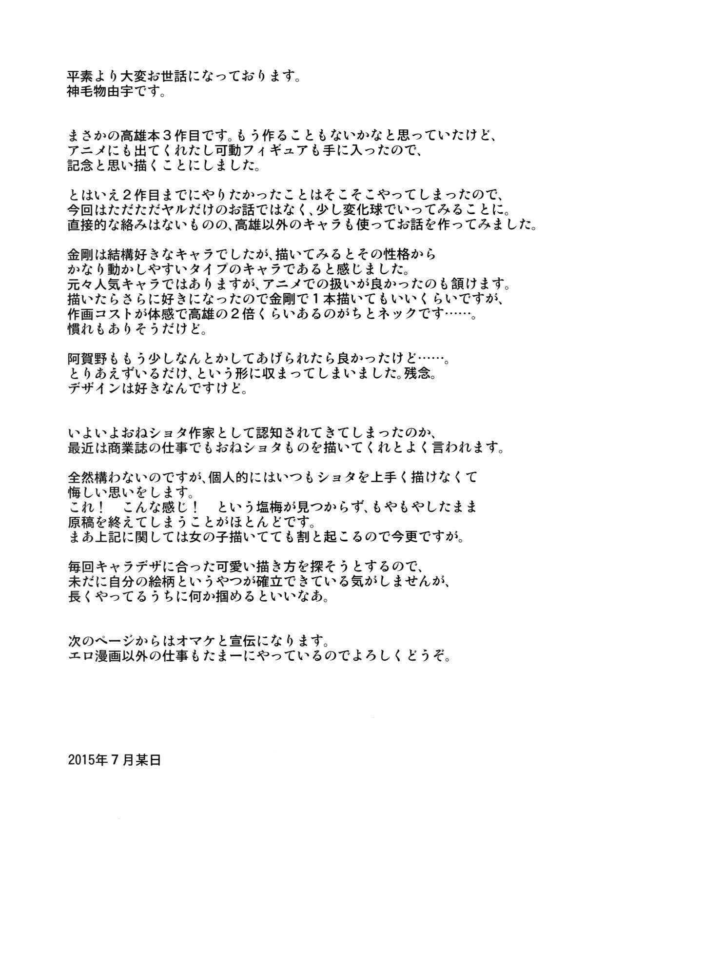 Takao Onee-san to Nyuukyo! Kai Ni Chapter-1 - 18
