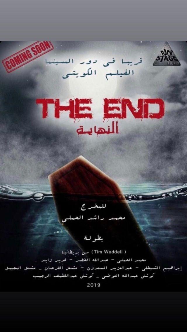 النهاية