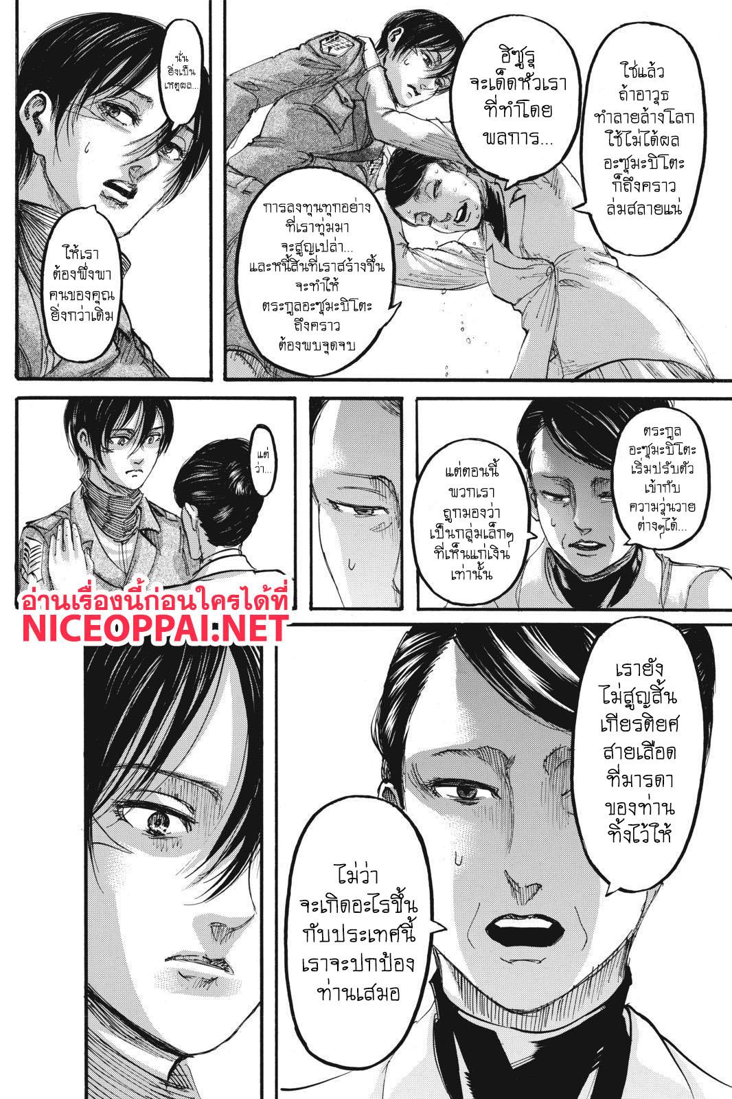 อ่านการ์ตูน Attack on Titan  ตอนที่ 111 หน้าที่ 13