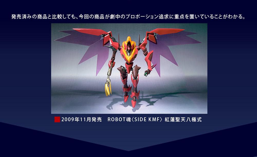 "Gundam : Code Geass - Metal Robot Side KMF ""The Robot Spirits"" (Bandai) - Page 2 E86Mj6oD_o"
