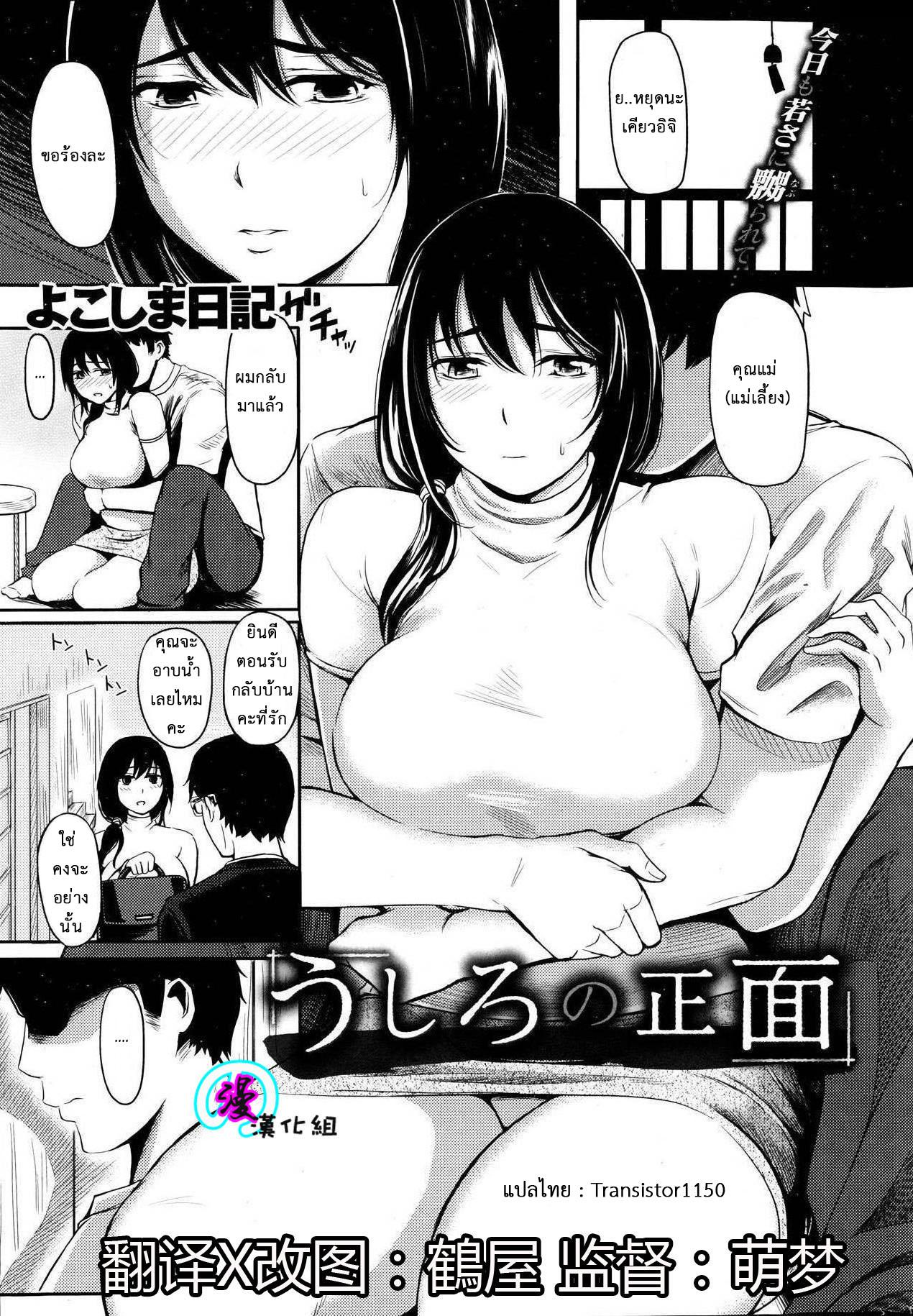 ขืนใจแม่เลี้ยง - Page #1