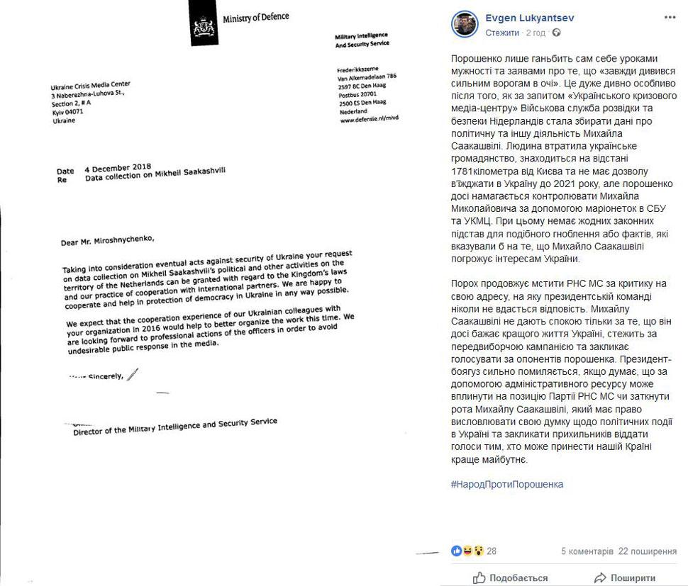 Блогер  volodid: Рух нових сил: спецслужби Нідерландів стежать за Саакашвілі