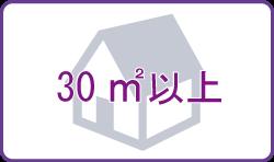 天理大学周辺の室内30平米以上賃貸物件特集ページ