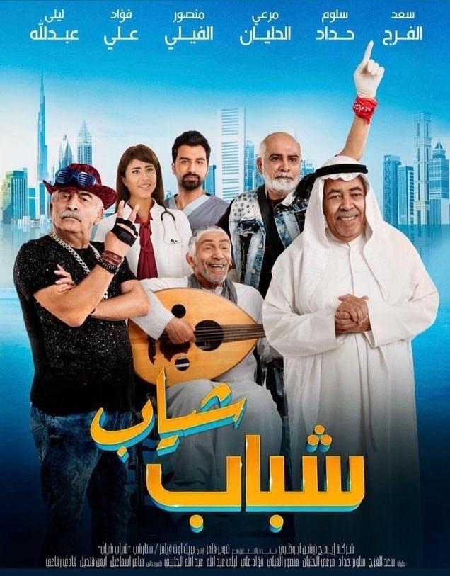 [فيلم][تورنت][تحميل][شباب شياب][2018][1080p][Web-DL][اماراتي] 1 arabp2p.com