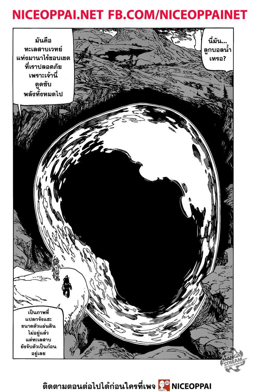 อ่านการ์ตูน Nanatsu No Taizai ตอนที่ 332 หน้าที่ 8