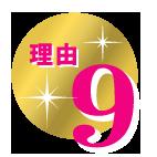 賃貸のマサキが奈良女子大学生に選ばれる理由9