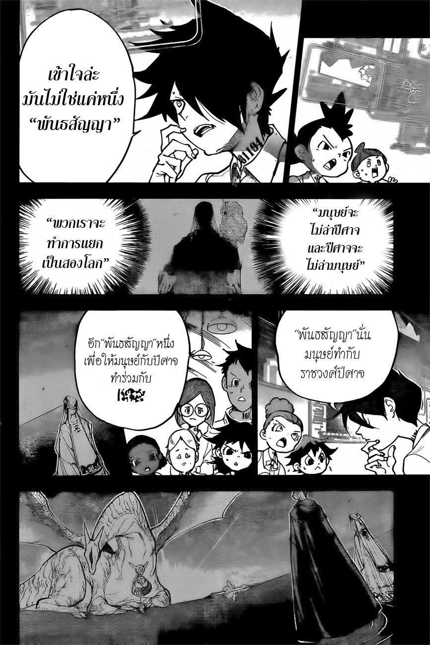 อ่านการ์ตูน The Promised Neverland ตอนที่ 141 หน้าที่ 2