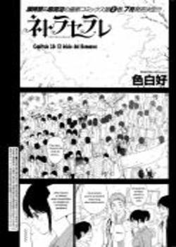 Netoraserare 18 Chapter-18