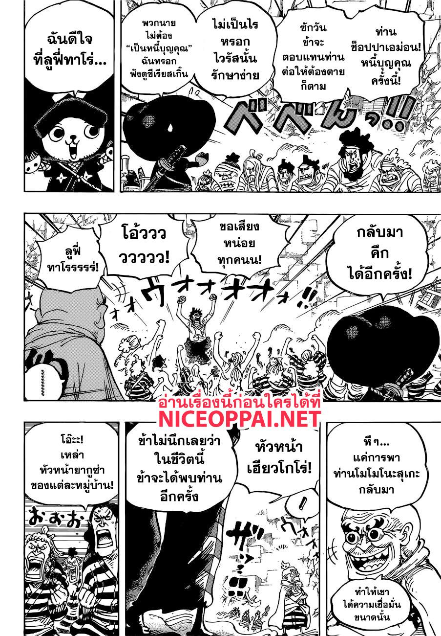 อ่านการ์ตูน One Piece ตอนที่ 952 หน้าที่ 8