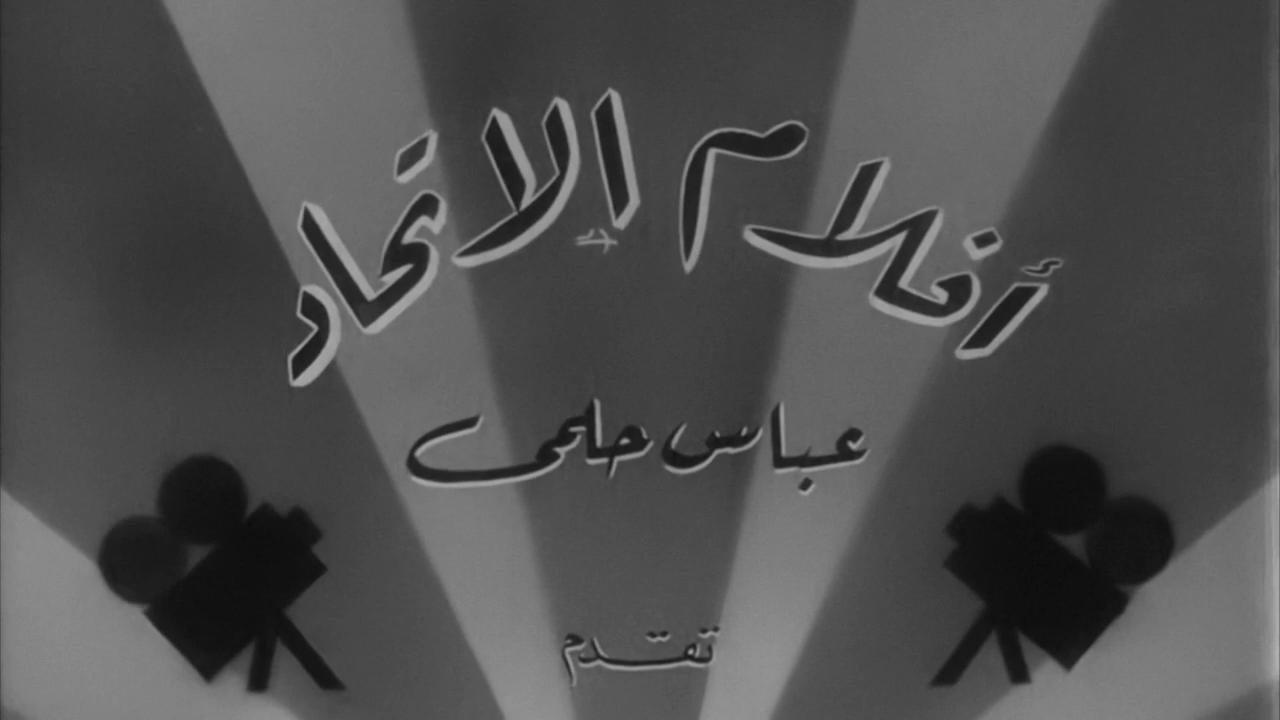 [فيلم][تورنت][تحميل][عائلة زيزي][1963][720p][Web-DL] 4 arabp2p.com
