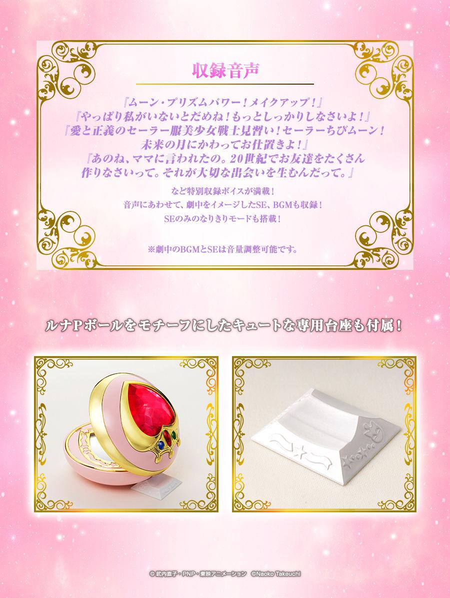 Sailor Moon - Proplica (Bandai) - Page 2 IY0k40pJ_o