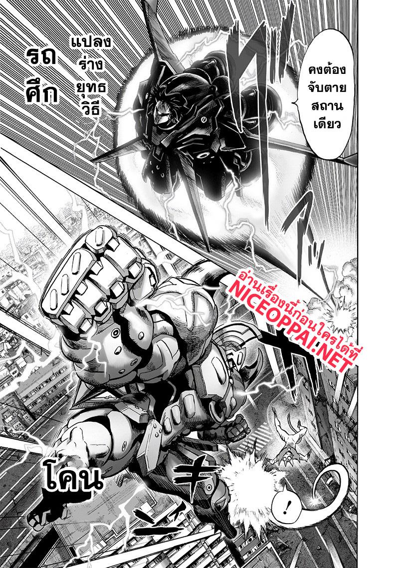 อ่านการ์ตูน One Punch Man ตอนที่ 118 หน้าที่ 11