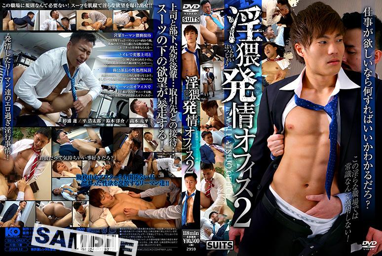 Sexual Rut Office 2 / Потрахушки в офисе 2 [KSUI016] (KO Company, Suits) [cen] [2020 г., Asian, Young Men, Anal/Oral Sex, Blowjob, Fingering, Handjob, Rimming, Masturbation, Cumshots, DVDRip]