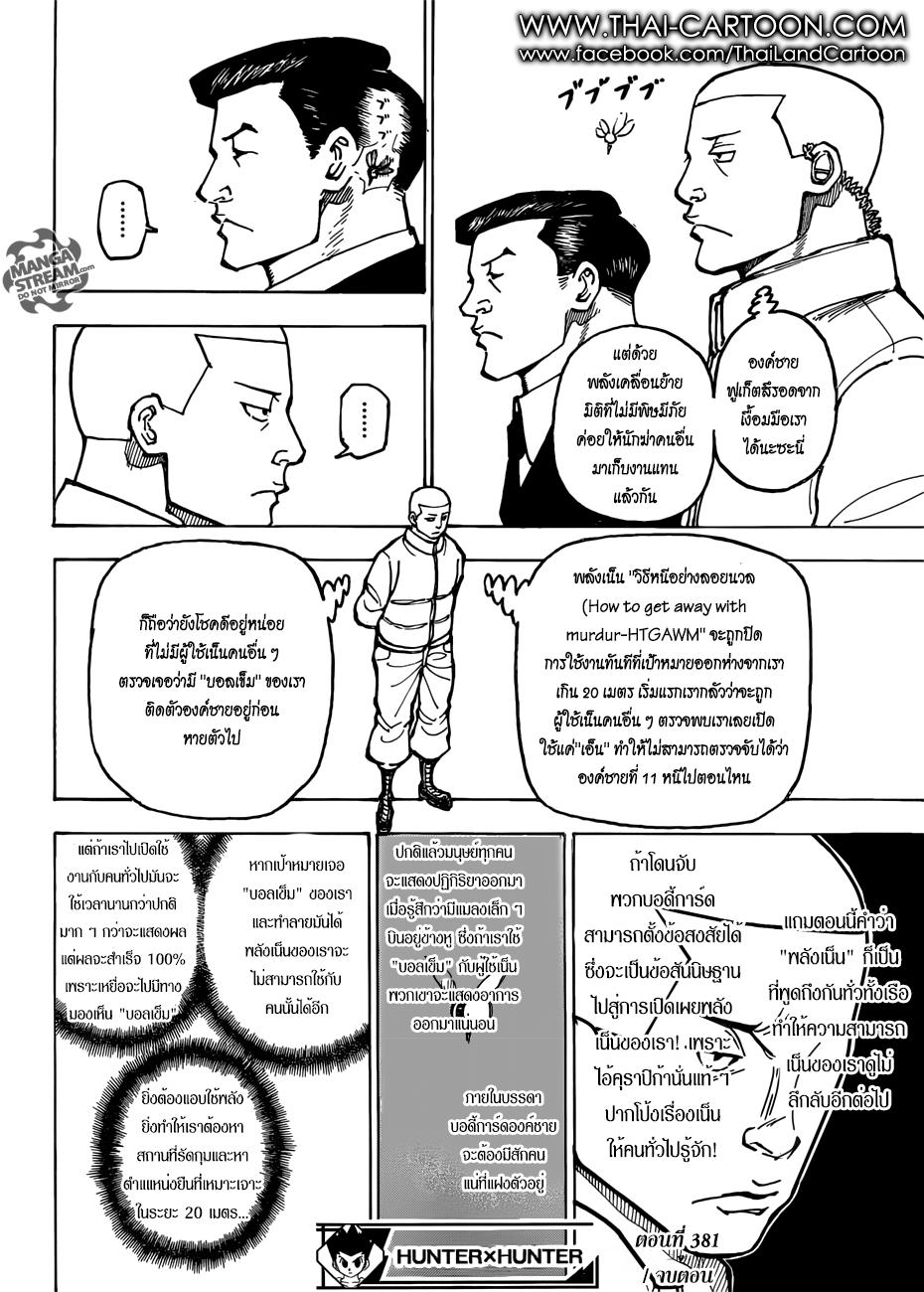 อ่านการ์ตูน Hunter X Hunter ตอนที่ 381 หน้าที่ 17