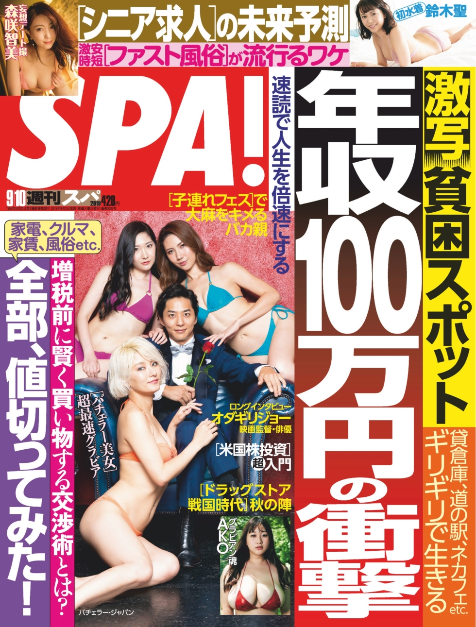 �L刊SPA!9/10号 - 第1张  | 性趣套图
