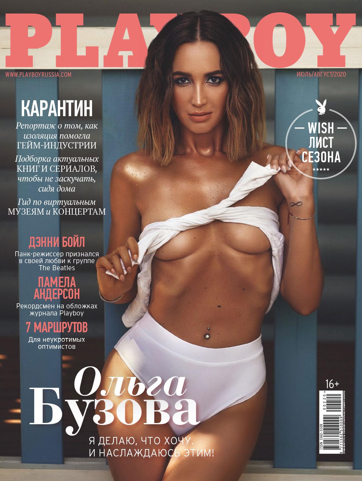 Ольга Бузова в журнале Playboy Россия, июль-август 2020 / обложка