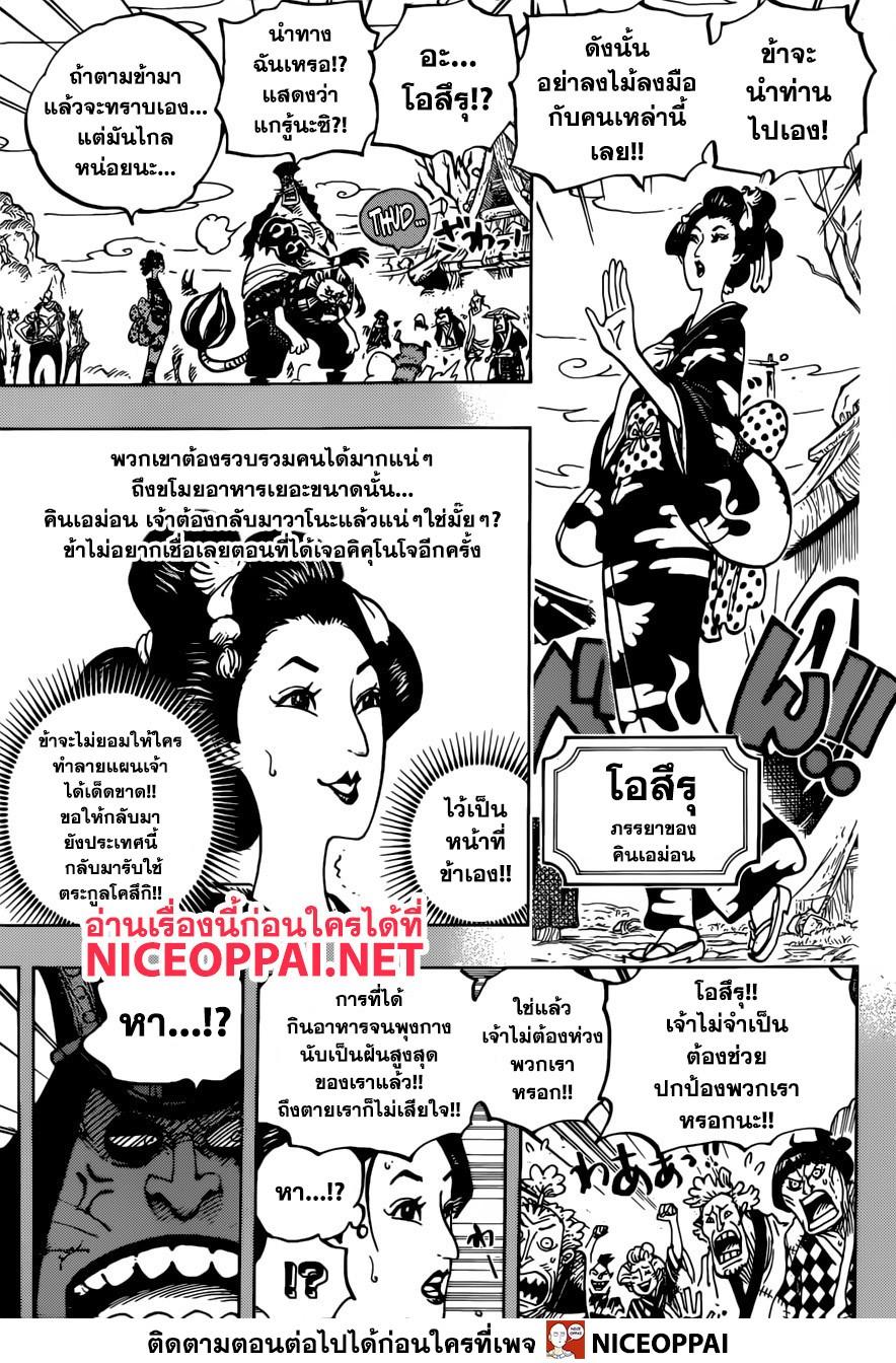 อ่านการ์ตูน One Piece ตอนที่ 959 หน้าที่ 9