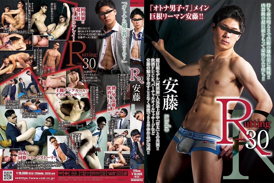 R-30 (Rutting-30) Ando / Р-30 - Запах мужчины Андо [WEWEDV753] (Coat West) [cen] [2020 г., Asian, Anal/Oral Sex, Blowjob, Fingering, Handjob, Masturbation, Cumshots, DVDRip]