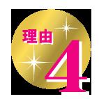 賃貸のマサキが奈良女子大学生に選ばれる理由4