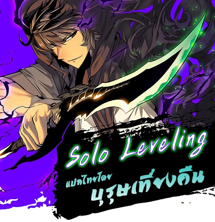 Solo Leveling ตอนที่ 96