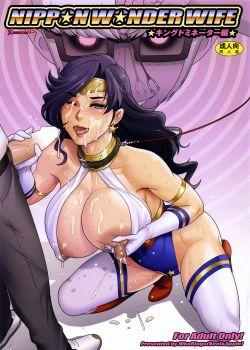 NIPPON WONDER WIFE King Dominator Hen (Wonder Woman) – Kakugari Kyoudai