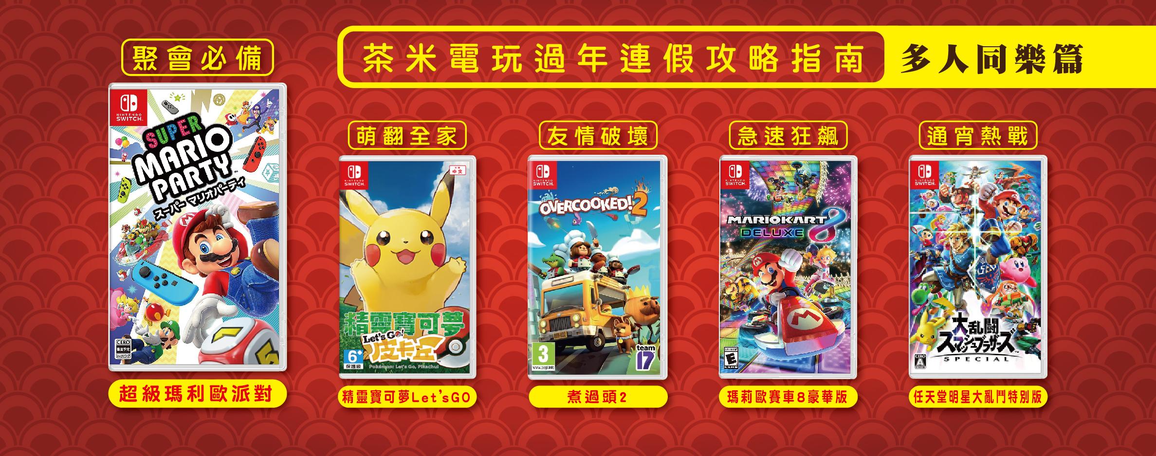 - 茶米電玩品牌名店