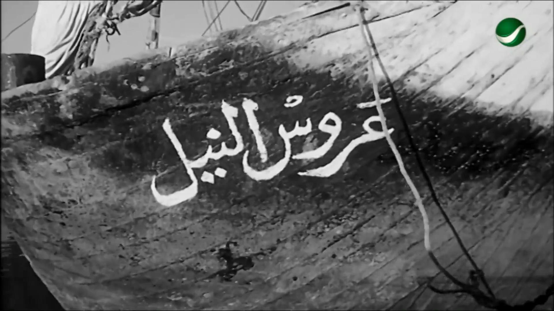 [فيلم][تورنت][تحميل][صراع في النيل][1959][1080p][Web-DL] 4 arabp2p.com