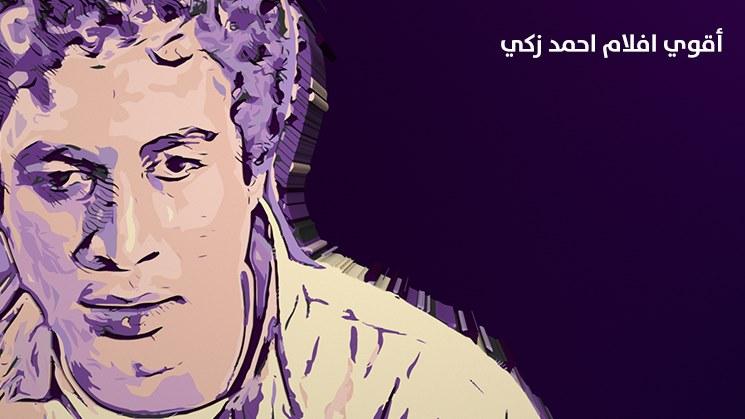 باقة من أفلام أحمد زكي