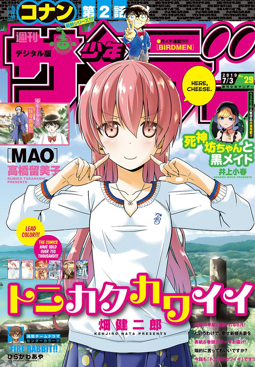 Tonikaku Kawaii: Chapter 67 - Page 3