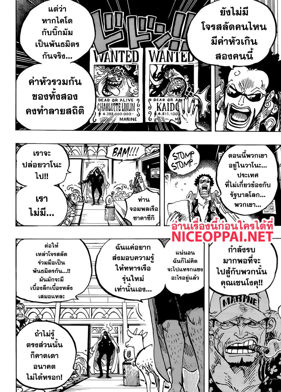 อ่านการ์ตูน One Piece ตอนที่ 957 หน้าที่ 17