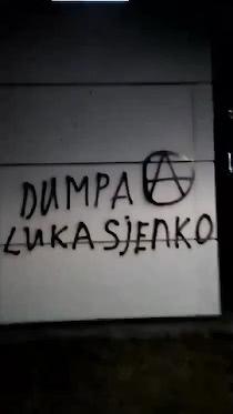 Выброси Лукашенко