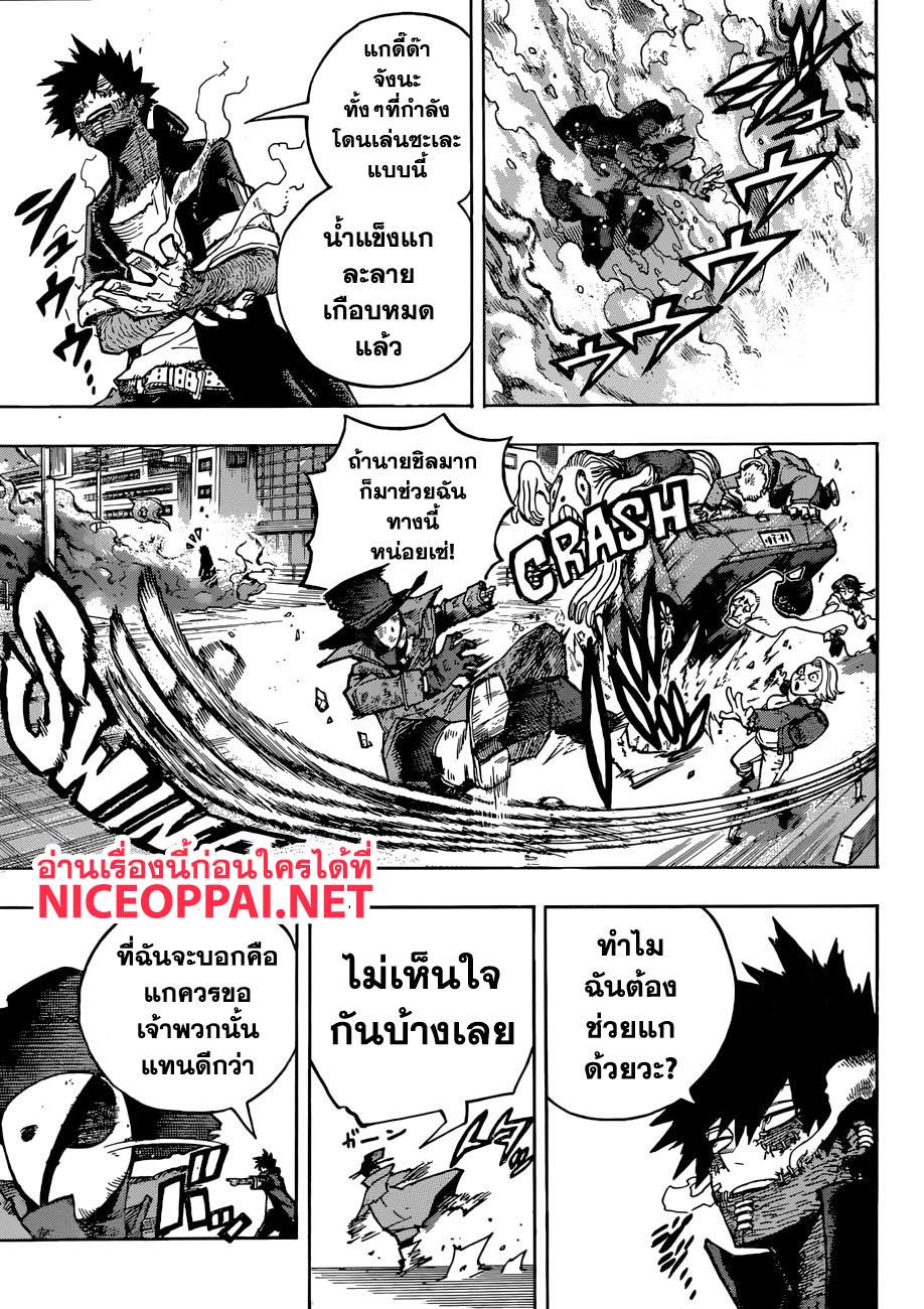 อ่านการ์ตูน Boku no Hero Academia ตอนที่ 230 หน้าที่ 7