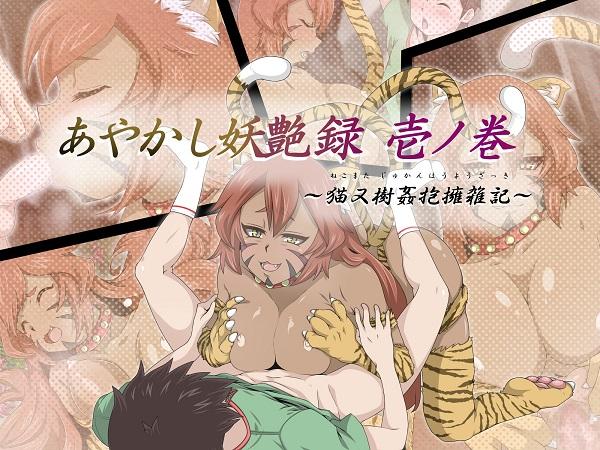 [Shiruko Jiru] Ayakashi Youen Roku _Nekomata Kikan Houyou Zakki_