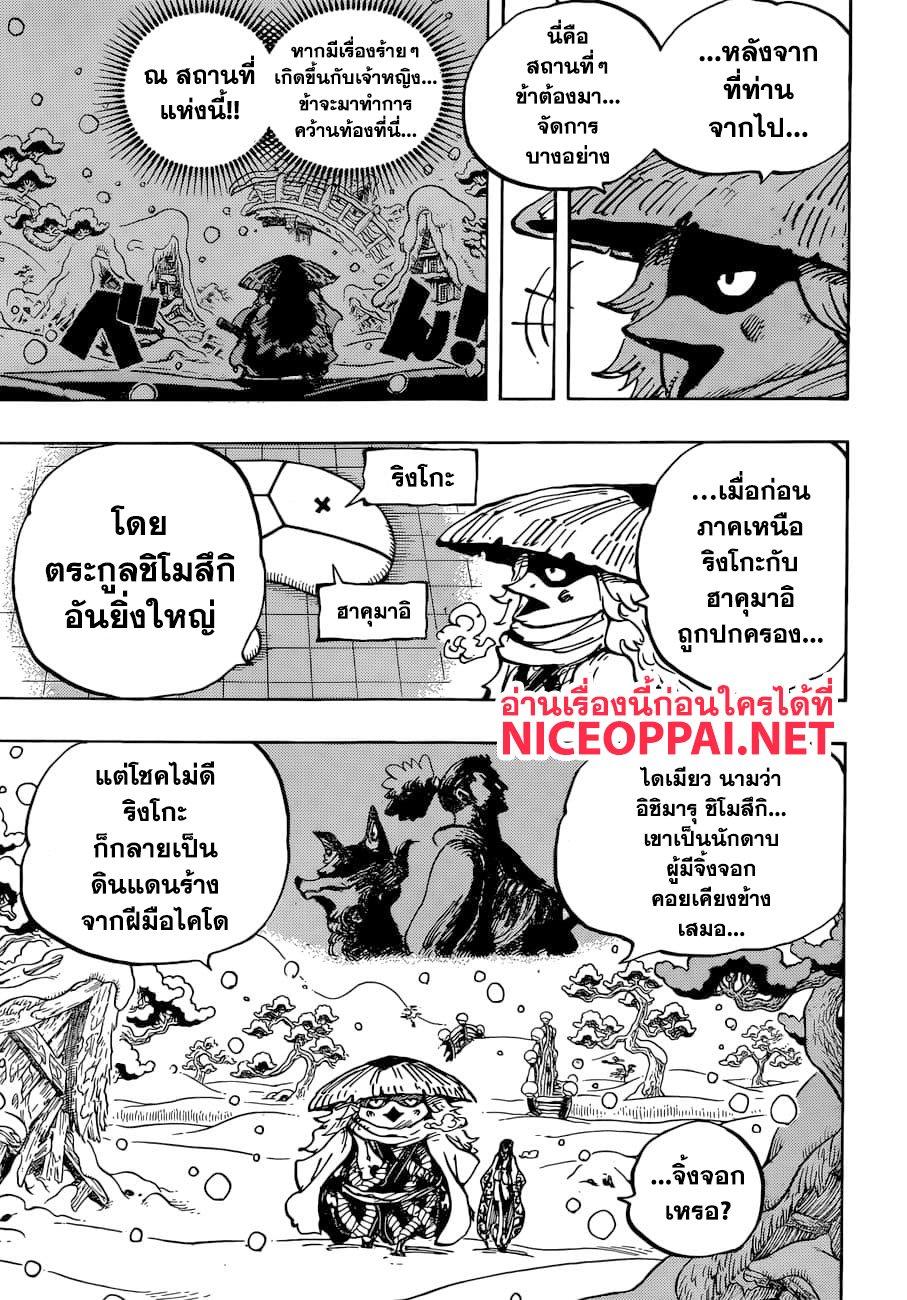 อ่านการ์ตูน One Piece ตอนที่ 953 หน้าที่ 5