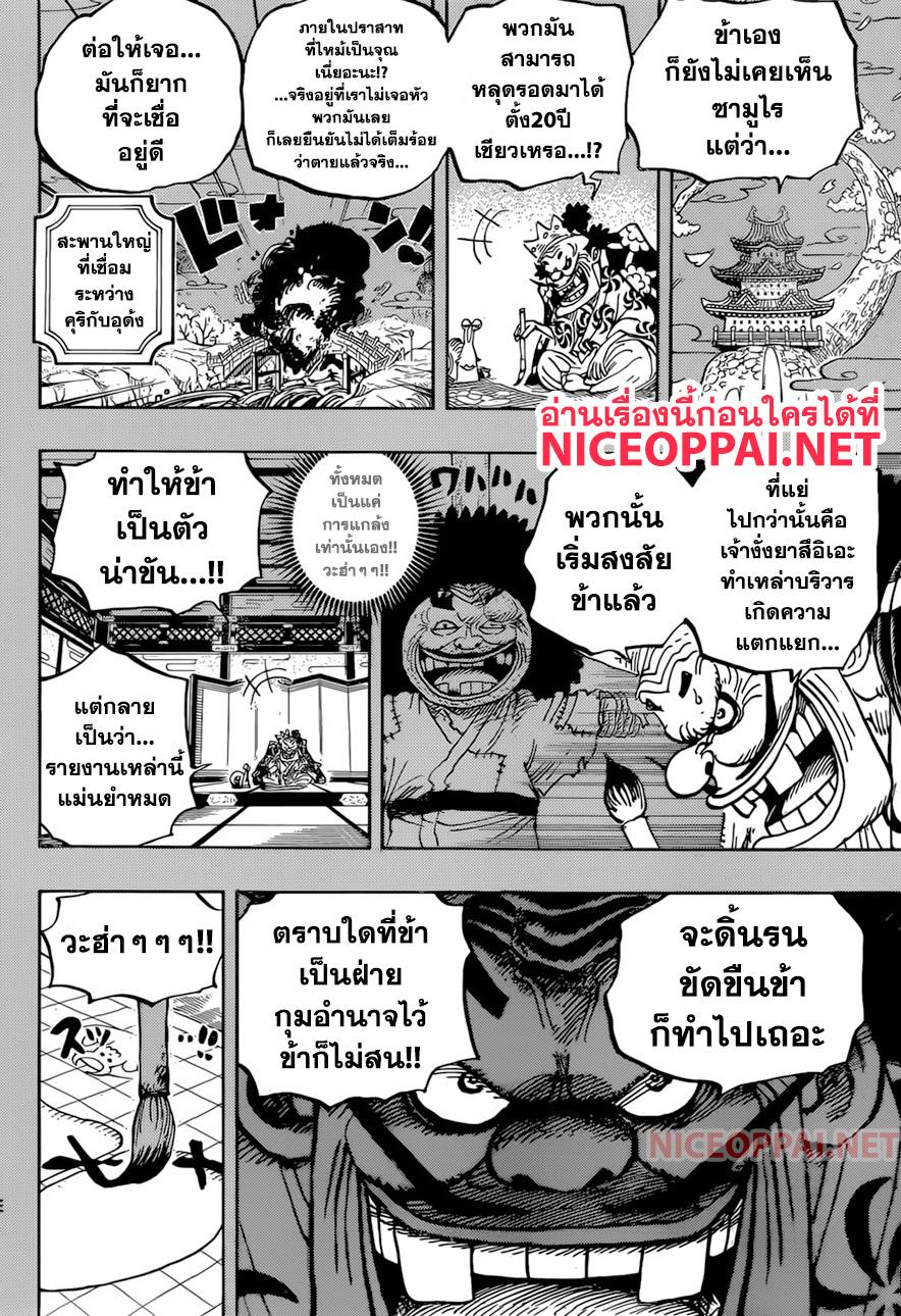 อ่านการ์ตูน One Piece ตอนที่ 959 หน้าที่ 12