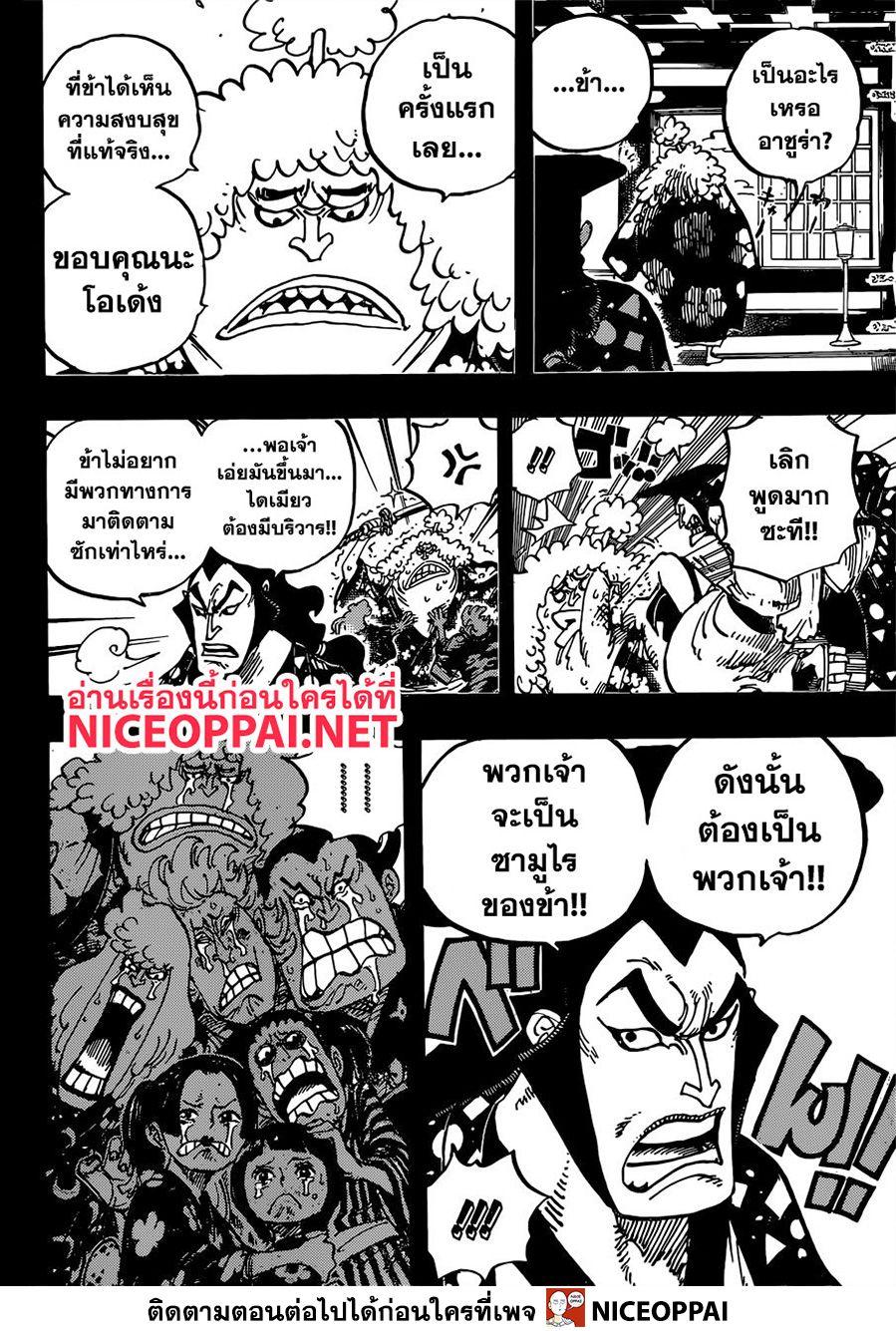 อ่านการ์ตูน One Piece ตอนที่ 962 หน้าที่ 12