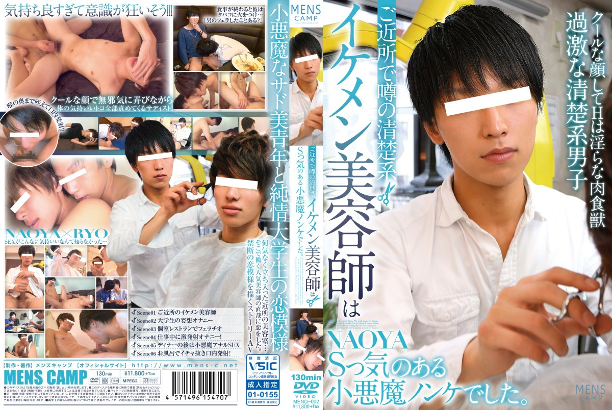 Handsome Aesthetician The Talk Of The Neighborhood / Приятные беседы [MENQ-002] (Men s Camp) [cen] [2016 г., Asian, Twinks, Anal/Oral Sex, Handjob, Solo, Toy, Masturbation, Cumshots, DVDRip]