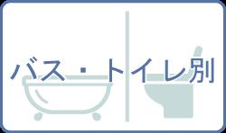 天理医療大学周辺のバス・トイレ別(セパレート)賃貸物件特集ページ