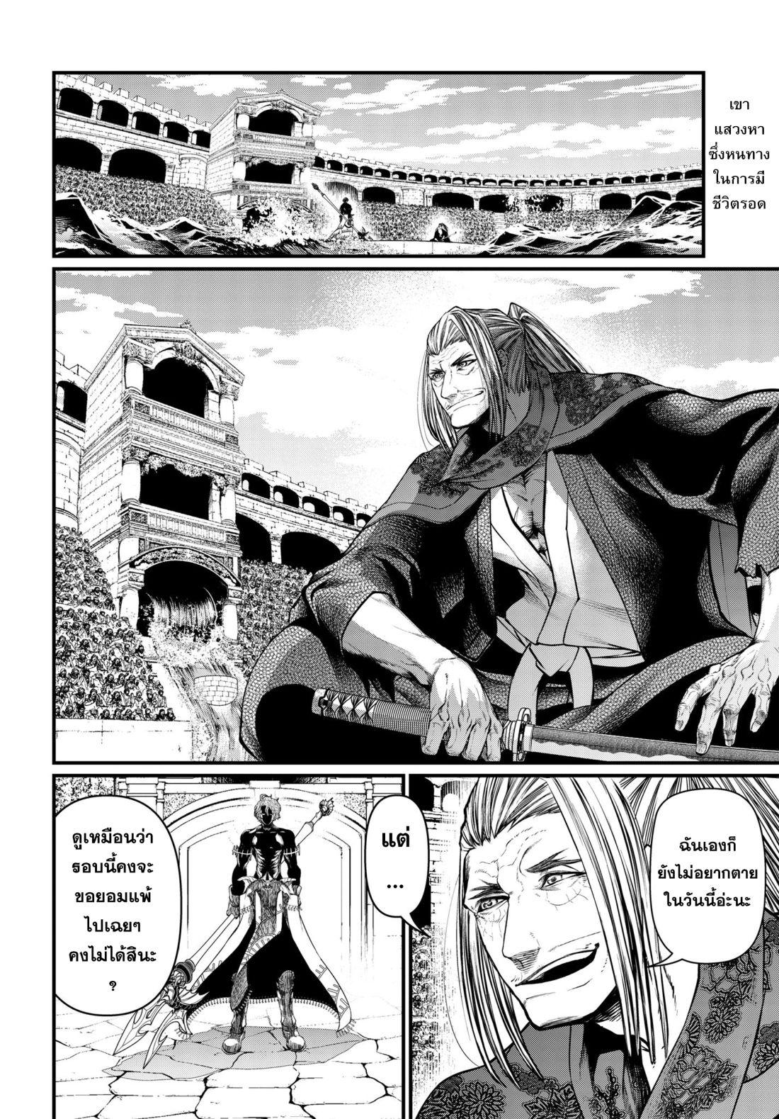 อ่านการ์ตูน Shuumatsu no Walkure ตอนที่ 17 หน้าที่ 3