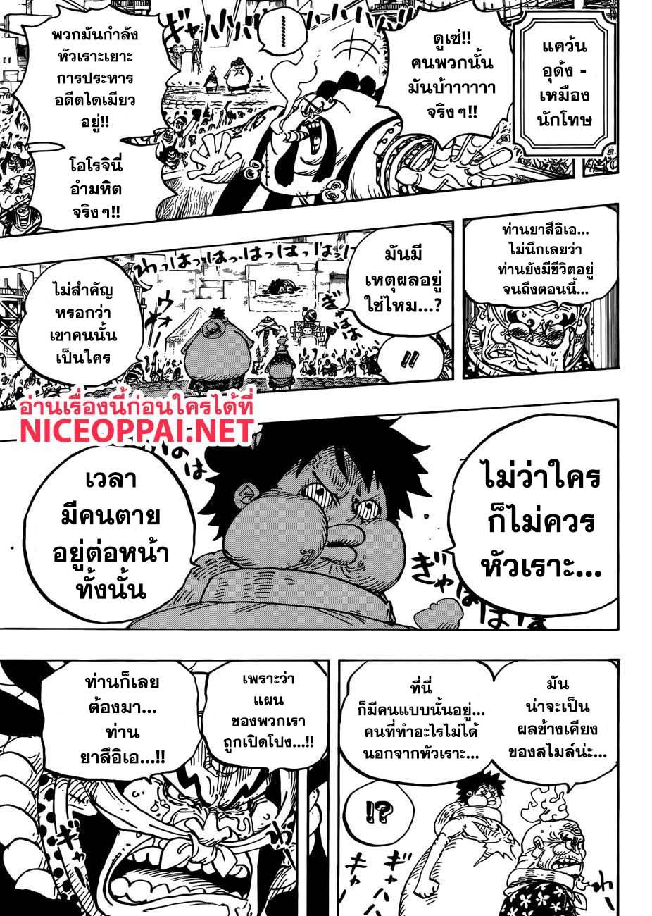 อ่านการ์ตูน One Piece ตอนที่ 943 หน้าที่ 7
