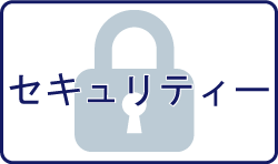 帝塚山大学周辺の賃貸物件・お部屋探し・下宿先・一人暮らしのセキュリティ付き賃貸物件特集ページ